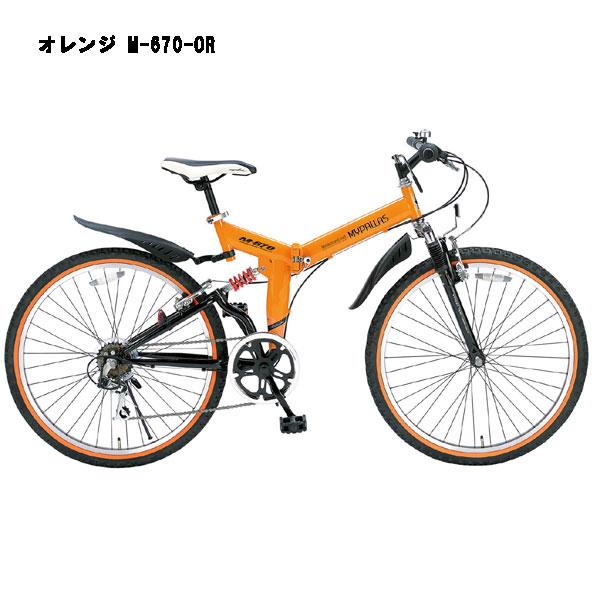 【送料無料】My Pallas(マイパラス) 26インチ 折りたたみ自転車 6段変速 Wサス オレンジ M-670-OR【代引不可】