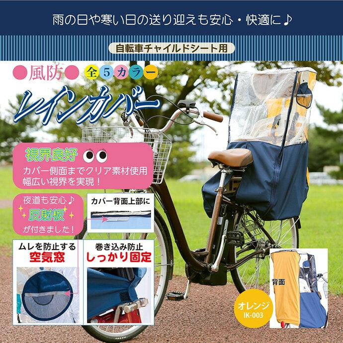 My Pallas(マイパラス) 後ろ用 自転車チャイルドシート用 風防レインカバー IK(リア用)【代引不可】