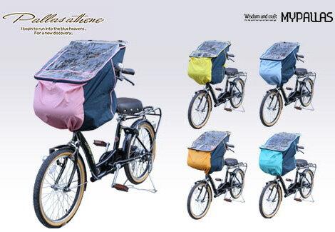 My Pallas(マイパラス) 前用 自転車チャイルドシート用 風防レインカバー IK(フロント用)【代引不可】