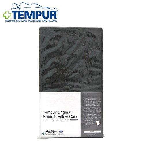 Tempur(テンピュール) スムースピローケース (コンフォート/クラウド用) グレー【代引不可】