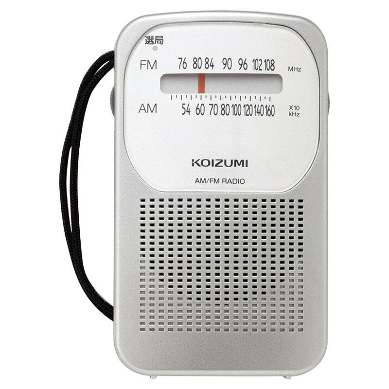 〔ギフト〕コイズミ AM/FMラジオ SAD-7219/S【代引不可】