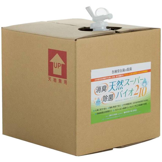 【送料無料】天然スーパーバイオ210 消臭・除菌剤 5L バックインボックス【代引不可】
