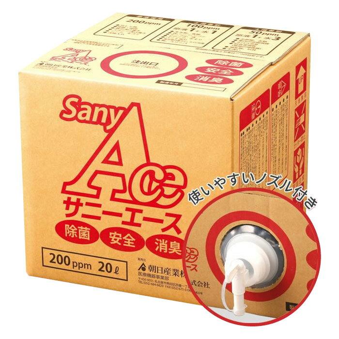 ウィルス除菌水(次亜塩素酸水) サニーエース 200ppm 20L バロンボックス【代引不可】