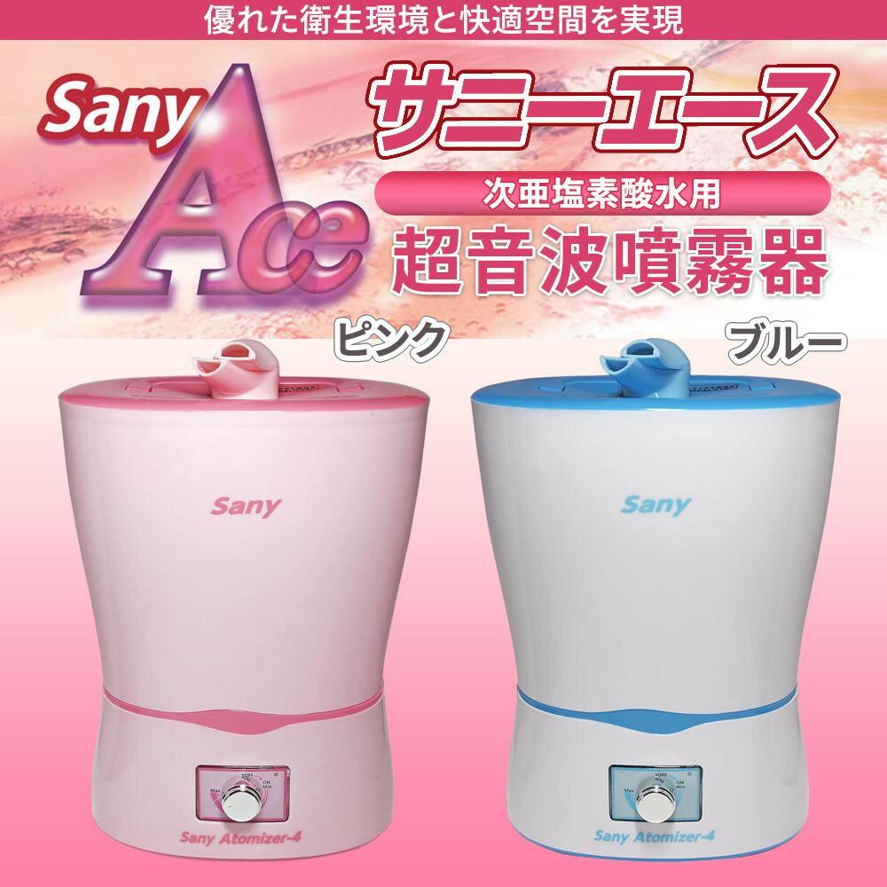 サニーエース 次亜塩素酸水用 超音波噴霧器  ブルー【代引不可】