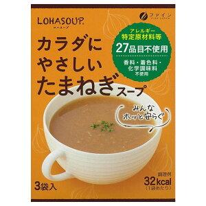 ファイン LOHASOUP(ロハスープ) カラダにやさしいたまねぎスープ 30g(10g×3袋)×30箱【代引不可】