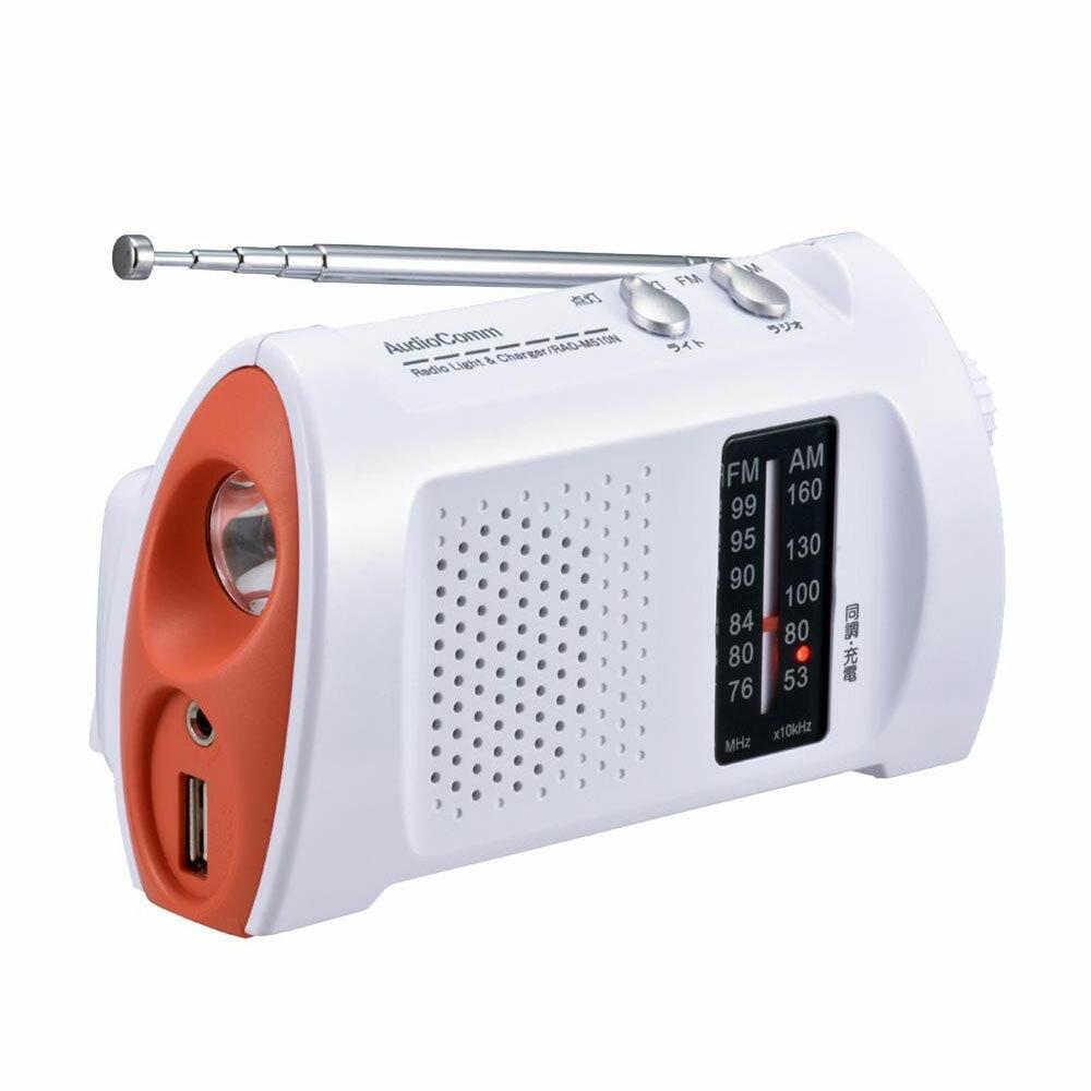 オーム電機 OHM AudioComm スマホ充電ラジオライト RAD-M510N【代引不可】