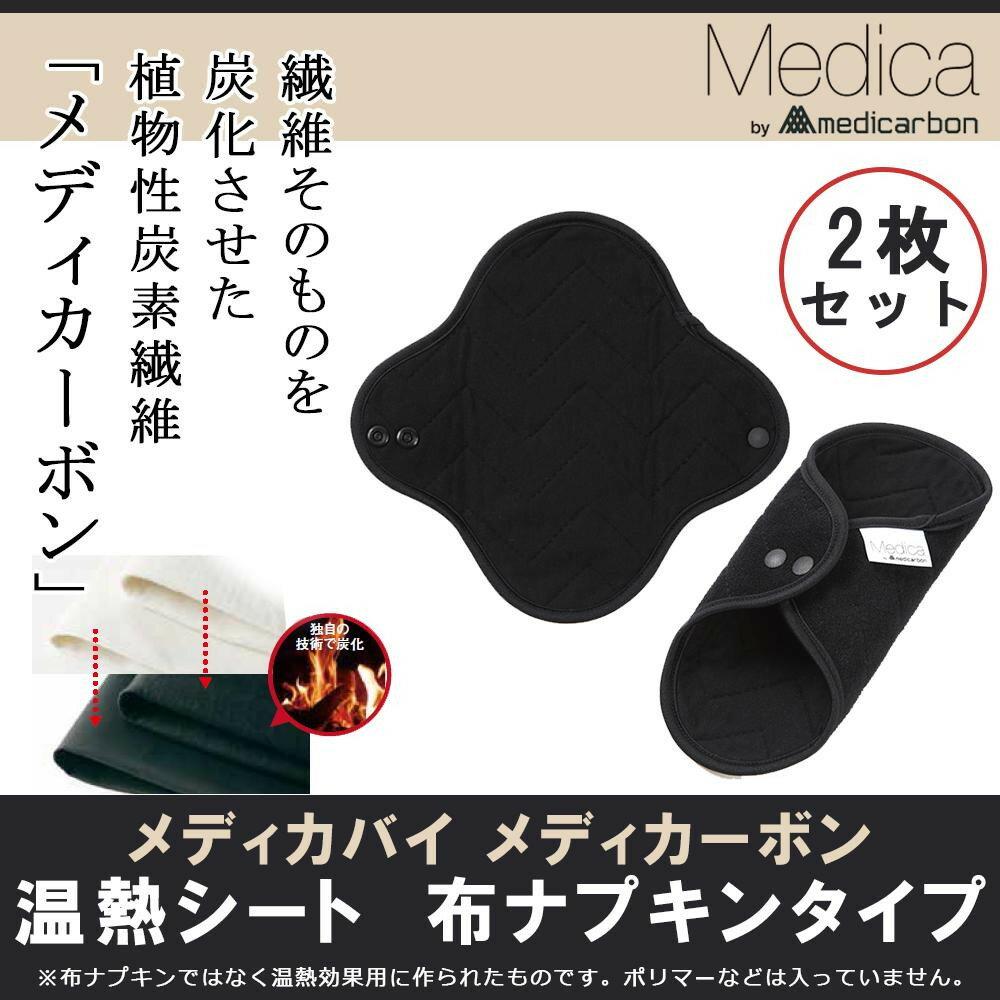 メディカバイ メディカーボン 温熱シート 布ナプキンタイプ 2枚セット【代引不可】
