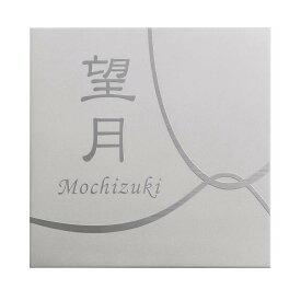 ステンレス表札 ファイン ウェットエッチング 3mm厚 MS-93 【代引不可】【北海道・沖縄・離島配送不可】
