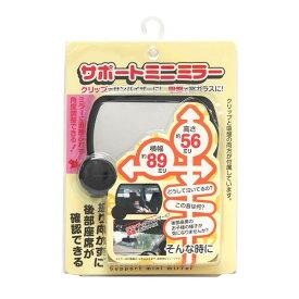 Rebalo サポートミニミラー ブラック NR616 【代引不可】