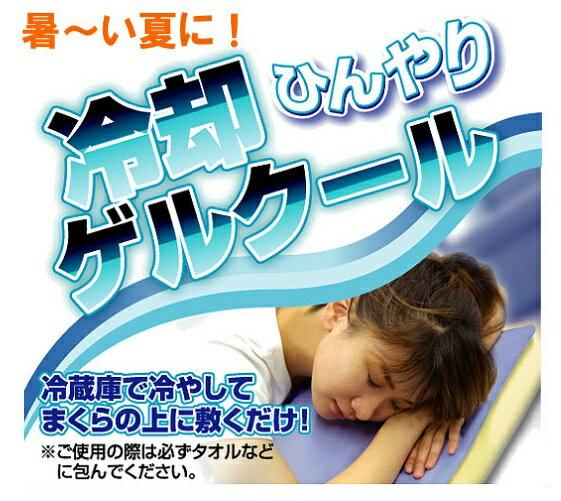 冷却ゲルクール(枕用冷却シート)【あす楽対応】【ひんやりグッズ】