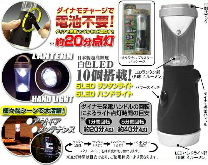 5+5LEDダイナモランタン&ハンドライト J-498【あす楽対応】