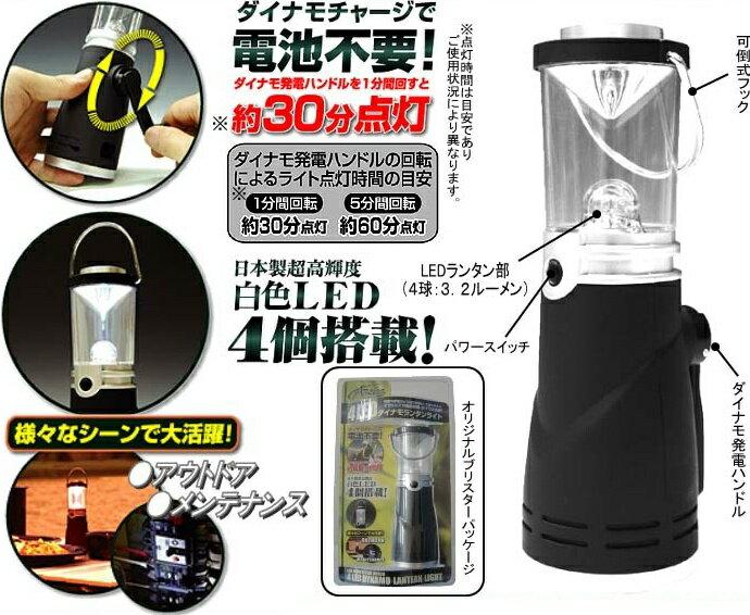 4LEDダイナモランタンライト J-499【あす楽対応】