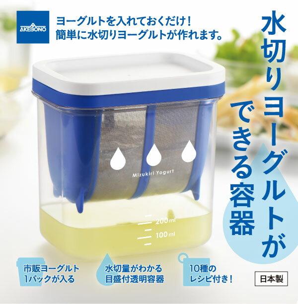あけぼの 水切りヨーグルトができる容器 ST-3000