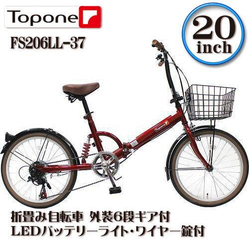 【送料無料】TOP ONE(トップワン) 20インチ 折りたたみ自転車 6段変速 レッド FS206LL-37-RD【代引不可】