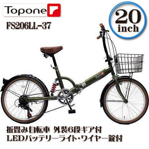 【送料無料】TOP ONE(トップワン) 20インチ 折りたたみ自転車 6段変速 オリーブ FS206LL-37-OL【代引不可】