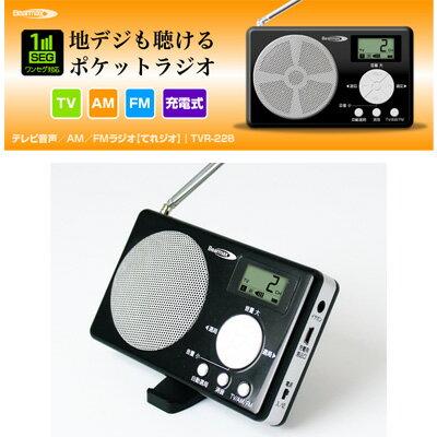 テレビ音声/AM/FMラジオ TVR-228