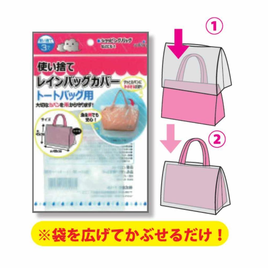 使い捨てレインバッグカバー3P(トートバッグ用) 〔まとめ買い12個セット〕
