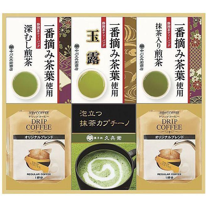 〔ギフト〕ティーバッグ・カプチーノ・コーヒー詰合せ LR-50 【代引不可】