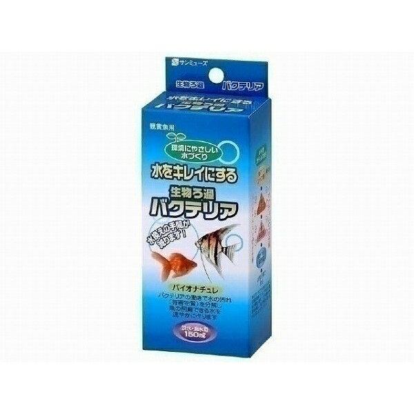 サンミューズ 水質調整剤 バイオナチュレ 150ml【代引不可】