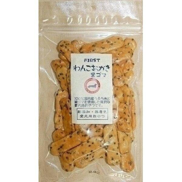 FIRST わんこおかき 黒ごま 70g 犬用【代引不可】