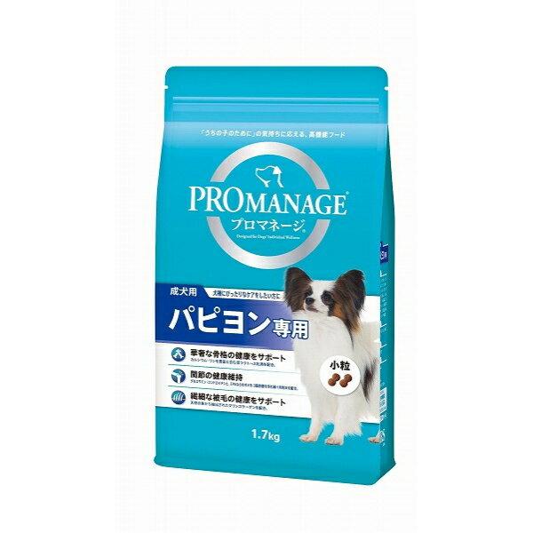 (まとめ買い)プロマネージ 犬種別 成犬用 パピヨン専用 1.7kg ドッグフード 〔×3〕【代引不可】