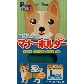第一衛材 P.one 犬用マナーベルト 男の子のためのマナーホルダー L PMH-014【代引不可】