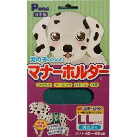 第一衛材 P.one 犬用マナーベルト 男の子のためのマナーホルダー LL PMH-015【代引不可】