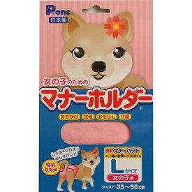 第一衛材 P.one 犬用マナーベルト 女の子のためのマナーホルダー L PMH-024【代引不可】