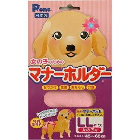 第一衛材 P.one 犬用マナーベルト 女の子のためのマナーホルダー LL PMH-025【代引不可】