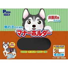 第一衛材 P.one 犬用マナーベルト 男の子のためのマナーホルダー 3L PMH-681【代引不可】