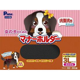 第一衛材 P.one 犬用マナーベルト 女の子のためのマナーホルダー 3L PMH-682【代引不可】