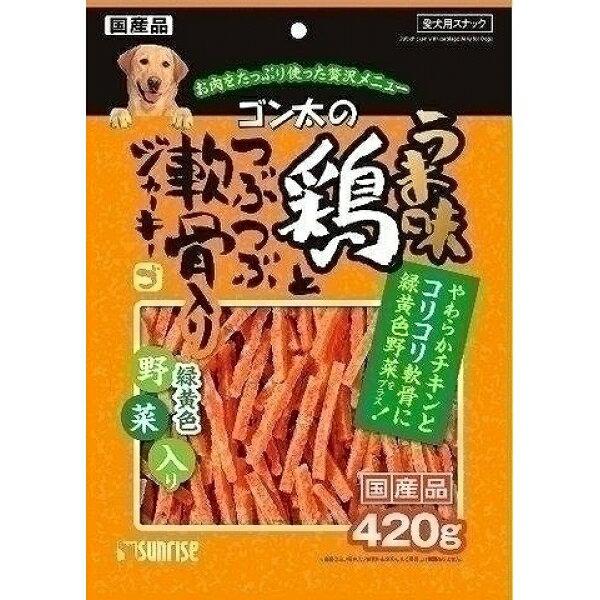 サンライズ ゴン太のうま味鶏とつぶつぶ軟骨入りジャーキー 緑黄色野菜入り 420g 犬用【代引不可】