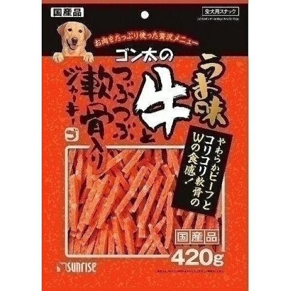 サンライズ ゴン太のうま味牛とつぶつぶ軟骨入りジャーキー 420g 犬用【代引不可】
