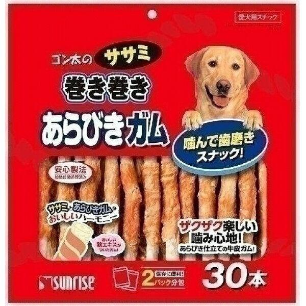 サンライズ ゴン太のササミ巻き巻き あらびきガム 30本 犬用【代引不可】