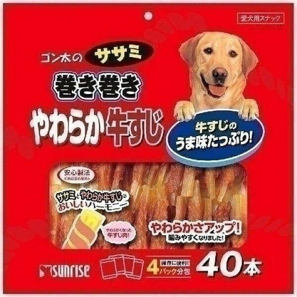 サンライズ ゴン太のササミ巻き巻きやわらか牛すじ 40本 犬用【代引不可】