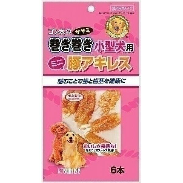 サンライズ ゴン太のササミ巻き巻き 小型犬用 豚アキレス 6本入【代引不可】
