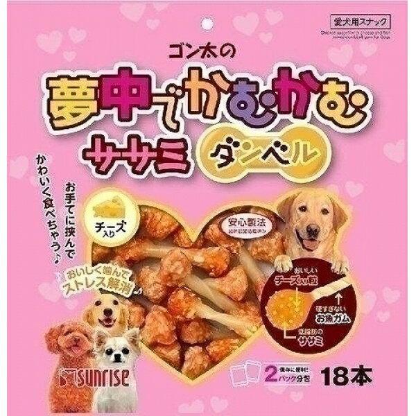 サンライズ ゴン太の夢中でかむかむ ササミダンベル チーズ入り 18本 犬用【代引不可】