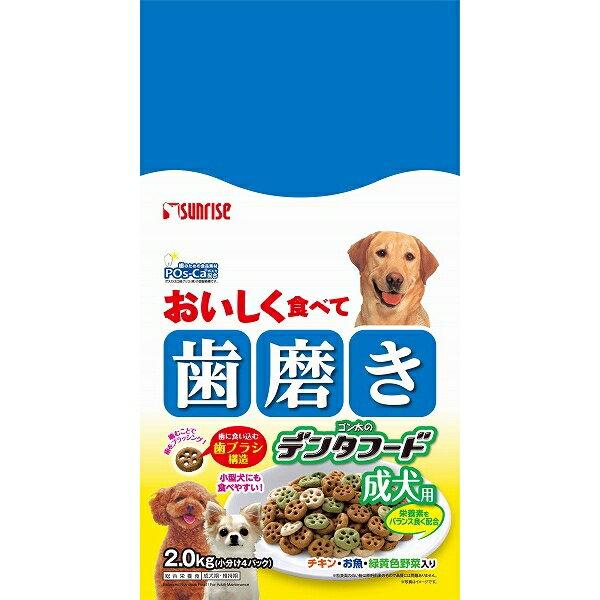 サンライズ ゴン太のデンタフード 成犬用 2.0kg ドッグフード【代引不可】