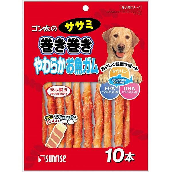 サンライズ ゴン太のササミ巻き巻きやわらかお魚ガム 10本 犬用【代引不可】