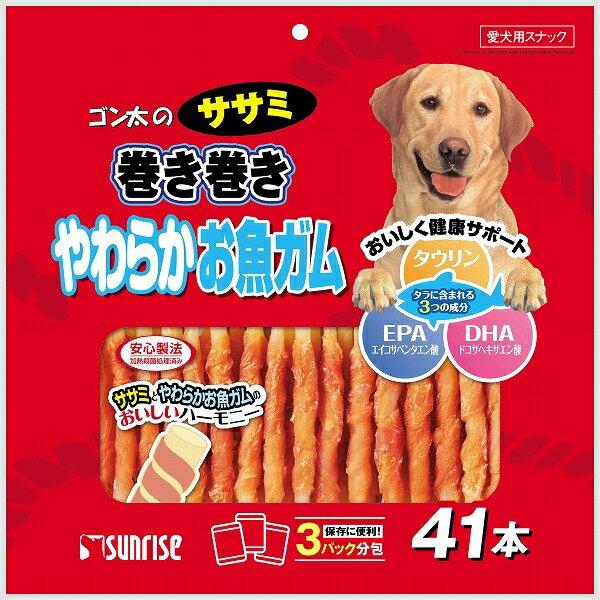 サンライズ ゴン太のササミ巻き巻きやわらかお魚ガム 41本 犬用【代引不可】