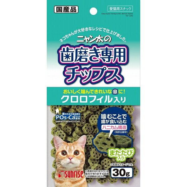 サンライズ ニャン太の歯磨チップス クロロフィル30g【代引不可】