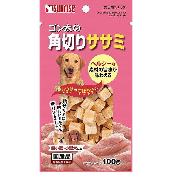 サンライズ ゴン太の角切りササミ 100g 犬用【代引不可】