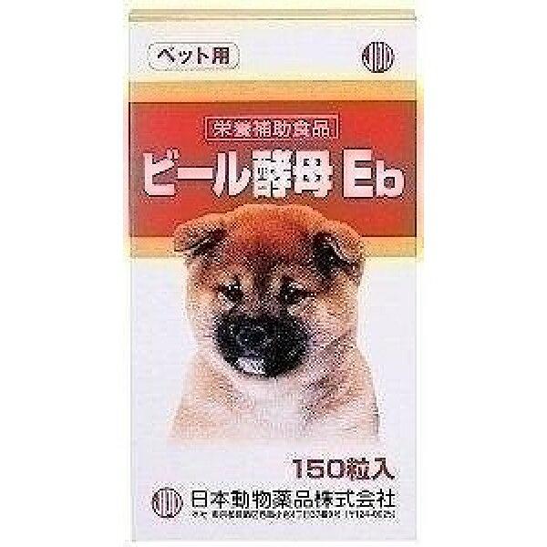(まとめ買い)ニチドウ ビール酵母Eb 150粒 犬用 〔×4〕【代引不可】