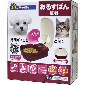 ドギーマン 犬猫用自動給餌器 おるすばん食器 乾電池式【代引不可】【北海道・沖縄・離島配送不可】
