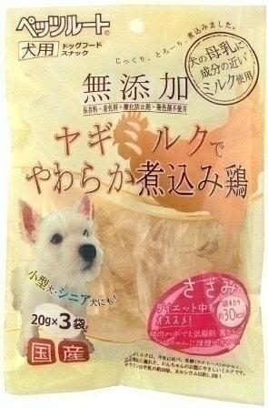 (まとめ買い)ペッツルート 無添加 ヤギミルクでやわらか煮込み鶏 ささみ 20g×3 犬用 〔×15〕【代引不可】