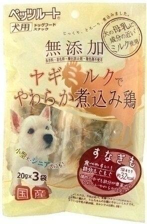 (まとめ買い)ペッツルート 無添加 ヤギミルクでやわらか煮込み鶏 すなぎも 20g×3 犬用 〔×15〕【代引不可】