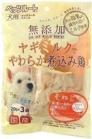 (まとめ買い)ペッツルート 無添加 ヤギミルクでやわらか煮込み鶏 むねにく 20g×3 犬用 〔×15〕【代引不可】