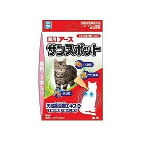 アース 薬用アースサンスポット 猫用3本入り 0.8g【代引不可】【北海道・沖縄・離島配送不可】