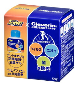 アース・ペット JOYPET×Cleverin ペットまわりの空間除菌・消臭ゲル 100g 【代引不可】【北海道・沖縄・離島配送不可】