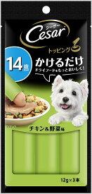 (まとめ買い)マース シーザー トッピング 14歳からの チキン&野菜味 12g×3本 〔×20〕 【北海道・沖縄・離島配送不可】